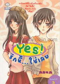 Yes! รักนี้...ใช่เลย