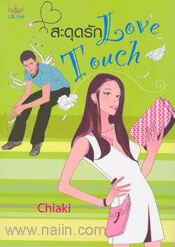 สะดุดรัก Love Touch