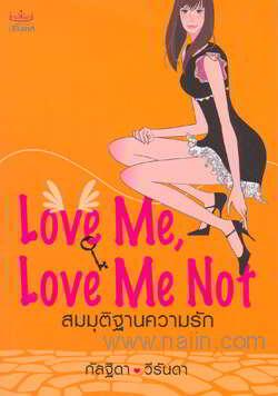 Love Me, Love Me Not สมมติฐานความรัก