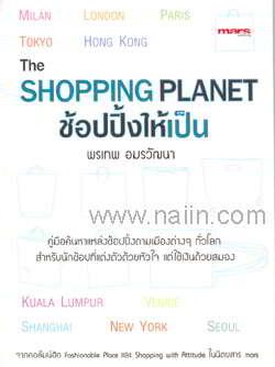 The Shopping Planet ช้อปปิ้งให้เป็น
