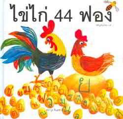 ไข่ไก่ 44 ฟอง