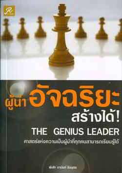 ผู้นำอัจฉริยะสร้างได้! The Genius Leader