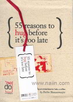 55 เหตุผลที่คุณควรกอดก่อนตาย