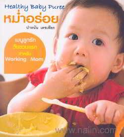 Healthy Baby Puree หม่ำอร่อย