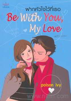 ฝากหัวใจไว้ที่เธอ Be With You, My Love