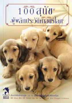100 สุนัข ผู้พลิกประวัติศาสตร์โลก