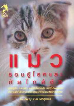 แมว รอบรู้โรคและภัยใกล้ตัว