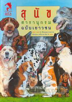สุนัข สารานุกรมฉบับเยาวชน