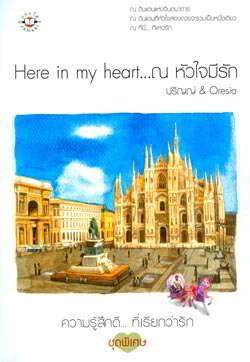 Here in my heart...ณ หัวใจมีรัก