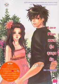 Love Plan แผนวุ่นชุลมุนรัก