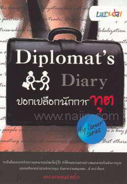 Diplomat's Diary ปอกเปลือกนักการทูต