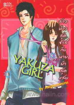 Yakuza Girl สาวห้าวสุดซ่าส์กับนายบ้าสุดแสบ