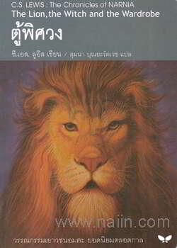 ตู้พิศวง The Lion, the Witch and the Wardrobe (ปกอ่อน)