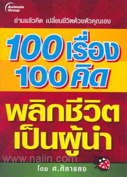 100 เรื่อง 100 คิด พลิกชีวิตเป็นผู้นำ