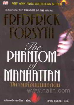 The Phantom of Manhattan ปีศาจแห่งแมนแฮตตัน