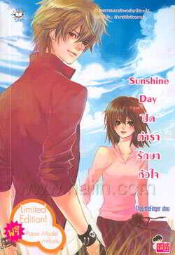 Sunshine Day ปิดตำรารักษาหัวใจ