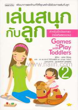 เล่นสนุกกับลูก ล.2 สำหรับเด็กวัยเตาะแตะ(หนึ่งถึงสองขวบ)