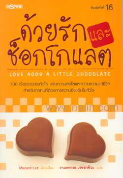 ด้วยรักและช็อกโกแลต