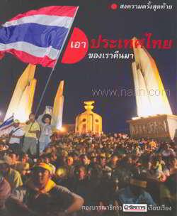 เอาประเทศไทยของเราคืนมา