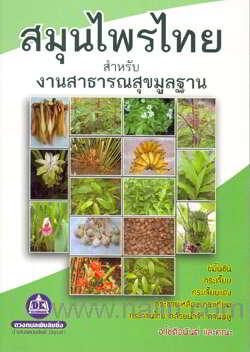 สมุนไพรไทย สำหรับงานสาธารณสุขมูลฐาน