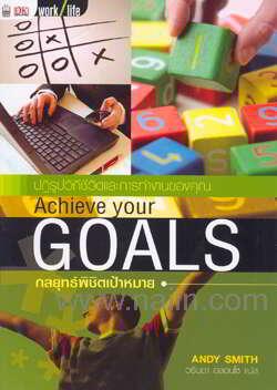 Achieve Your Goals กลยุทธ์พิชิตเป้าหมาย
