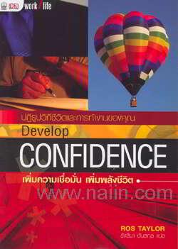Develop Confidence เพิ่มความเชื่อมั่น เพิ่มพลังชีวิต