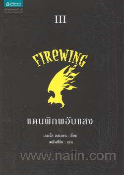 Firewing แดนพิภพอับแสง