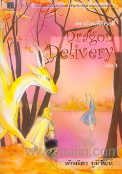 Dragon Delivery ดราก้อน ดิลิเวอรี่ ล.4