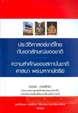 ประวัติศาสตร์ชาติไทยกับเอกลักษณ์ของชาติ