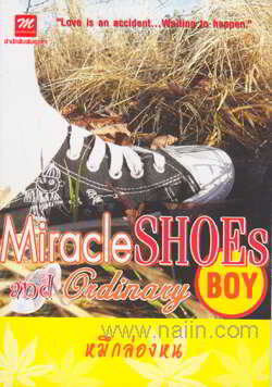 Miracle Shoes and Ordinary Boy