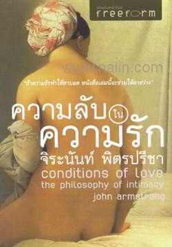 ความลับในความรัก Conditions of Love