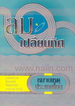 ลม เปลี่ยนทิศ หมายเหตุประเทศไทย