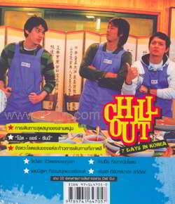 Chill Out Vol.3 : 7 Days in Korea