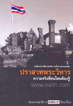 ปราสาทพระวิหาร ความจริงที่คนไทยต้องรู้