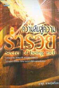 ความลับสู่ความร่ำรวย