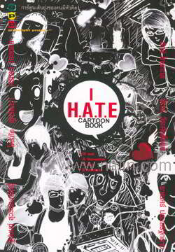 I H.A.T.E CARTOON BOOK