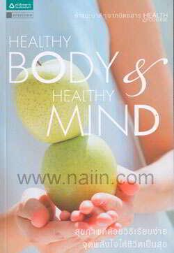 Healthy Body & Healthy Mind