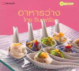 อาหารว่างไทย จีน ฝรั่ง