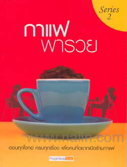 กาแฟพารวย Series 2