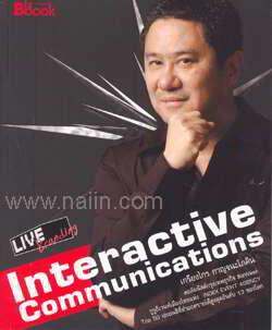Interactive Communications