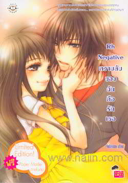 Rh Negative ความลับของฉันคือรักเธอ