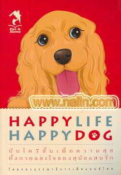 Happy Life Happy Dog