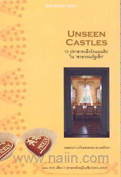 "Unseen Castles 13 ปราสาทเล็กโรแมนติกใน ""สาธารณรัฐเช็ก"""