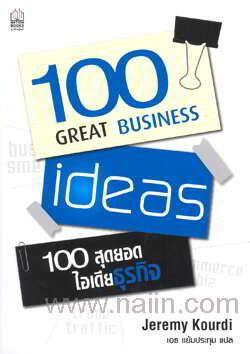 100 สุดยอดไอเดียธุรกิจ