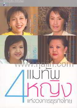 4 แม่ทัพหญิงแห่งวงการธุรกิจไทย