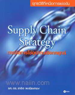 Supply Chain Strategy การจัดการโซ่อุปทานเชิงกลยุทธ์