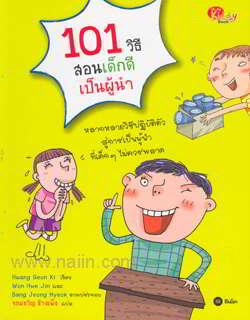 101 วิธีสอนเด็กดีเป็นผู้นำ