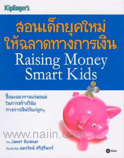 สอนเด็กยุคใหม่ให้ฉลาดทางการเงิน Raising Money Smart Kids