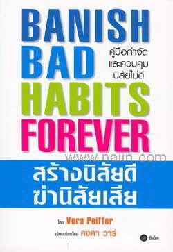 สร้างนิสัยดี ฆ่านิสัยเสีย Banish Bad Habits Forever