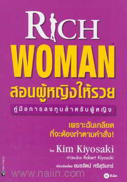 RICH WOMAN สอนผู้หญิงให้รวย